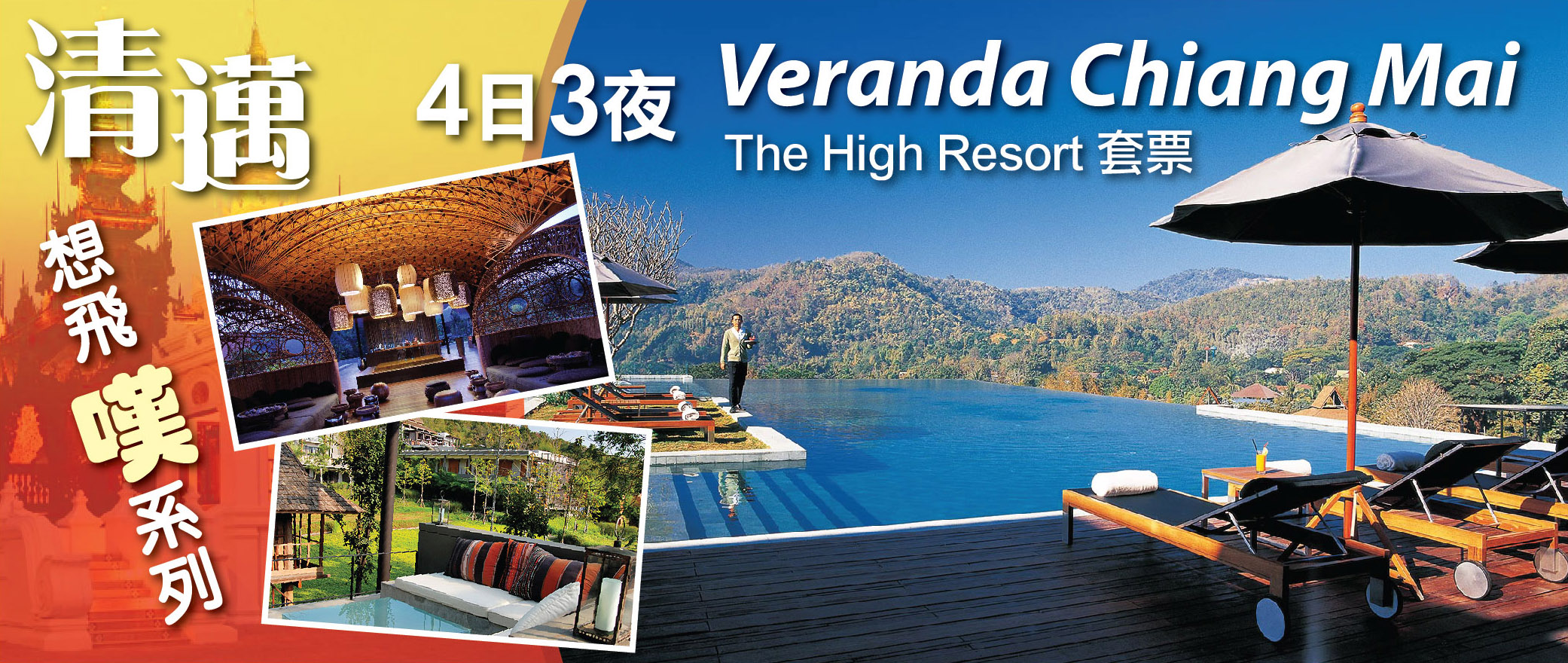 想飛嘆系列: 清邁 Veranda Chiang Mai - The High Resort 4日3晚 $2,988 up